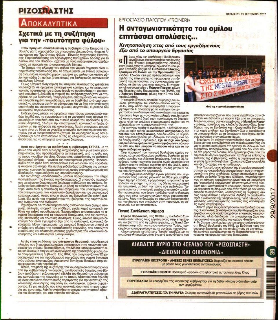 Οπισθόφυλλο Εφημερίδας - ΡΙΖΟΣΠΑΣΤΗΣ - 2017-09-29