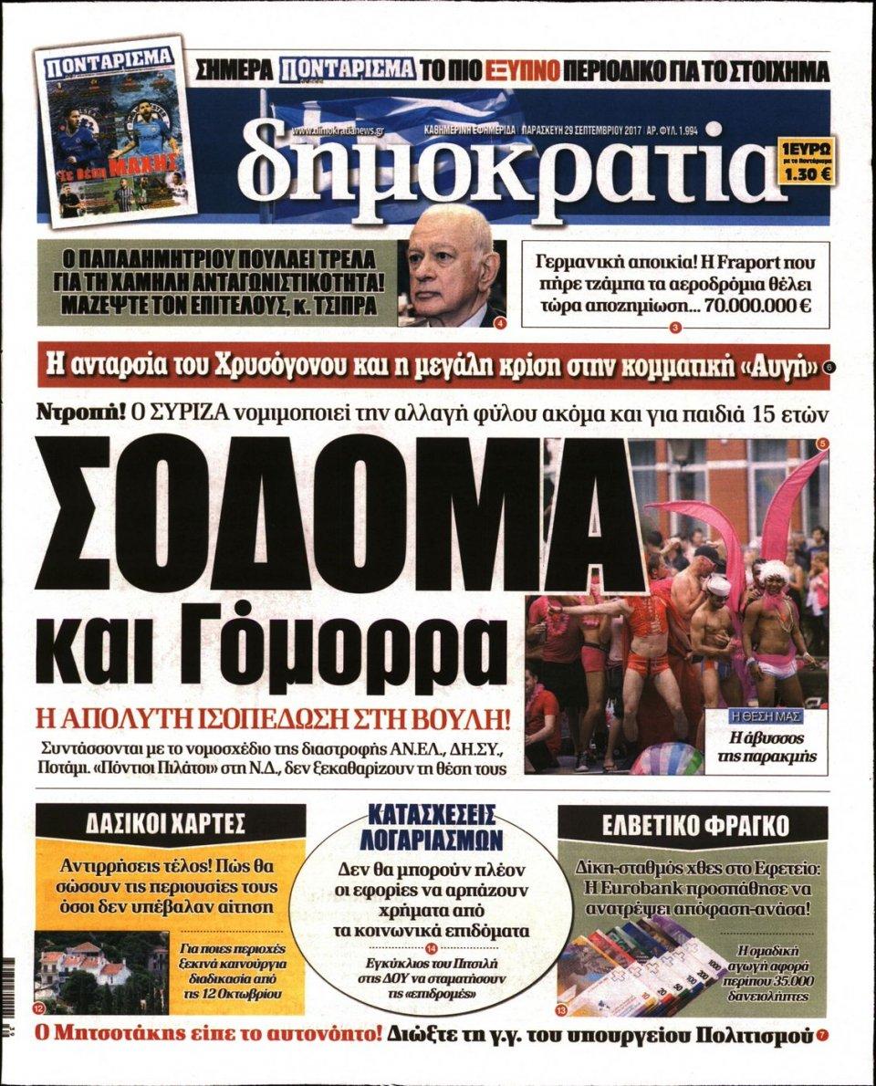 Πρωτοσέλιδο Εφημερίδας - ΔΗΜΟΚΡΑΤΙΑ - 2017-09-29
