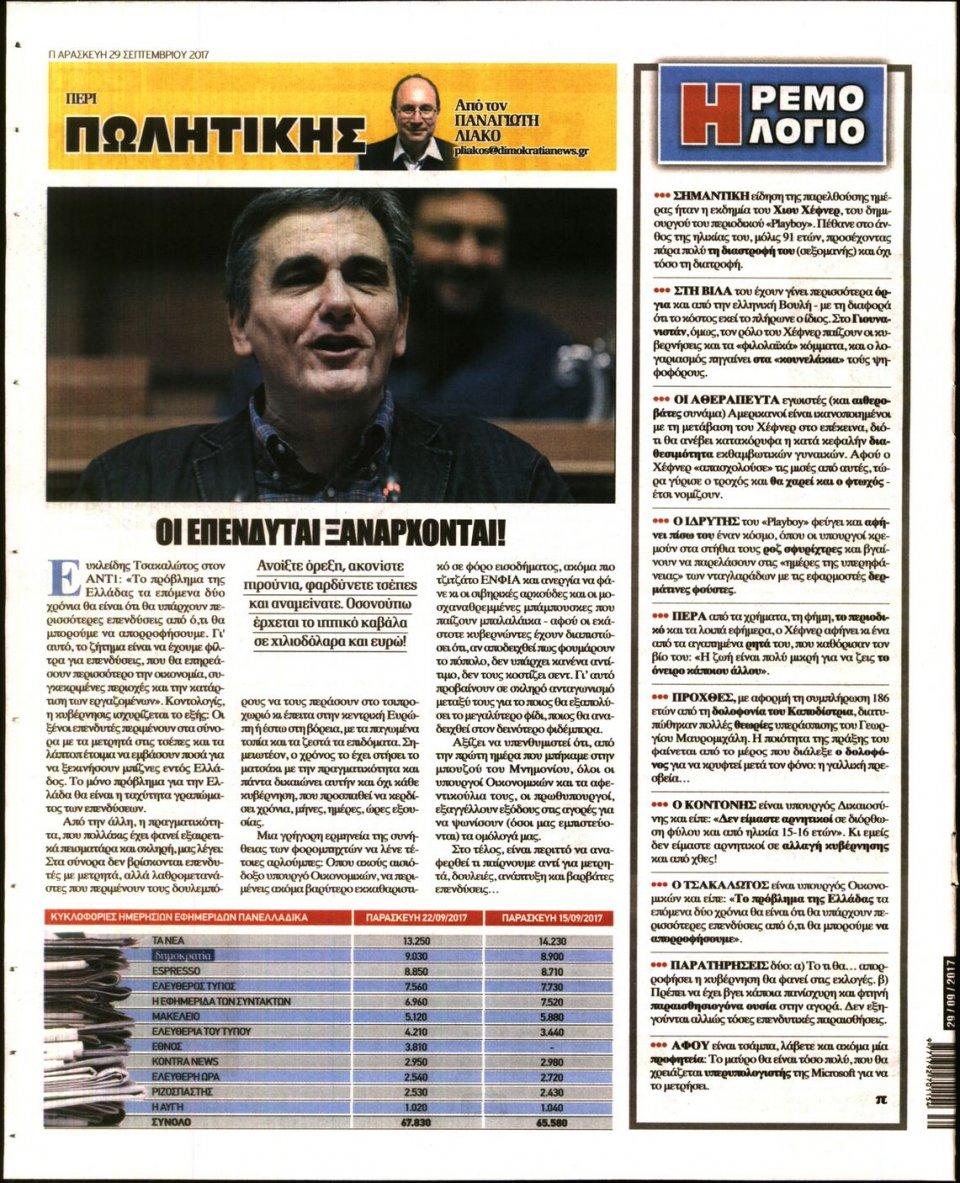 Οπισθόφυλλο Εφημερίδας - ΔΗΜΟΚΡΑΤΙΑ - 2017-09-29