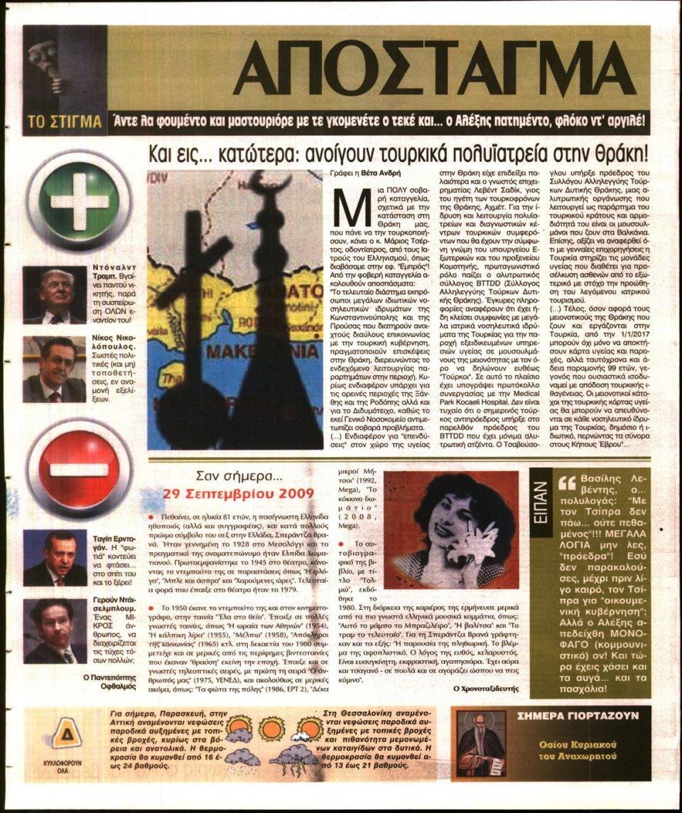 Οπισθόφυλλο Εφημερίδας - ΕΛΕΥΘΕΡΗ ΩΡΑ - 2017-09-29