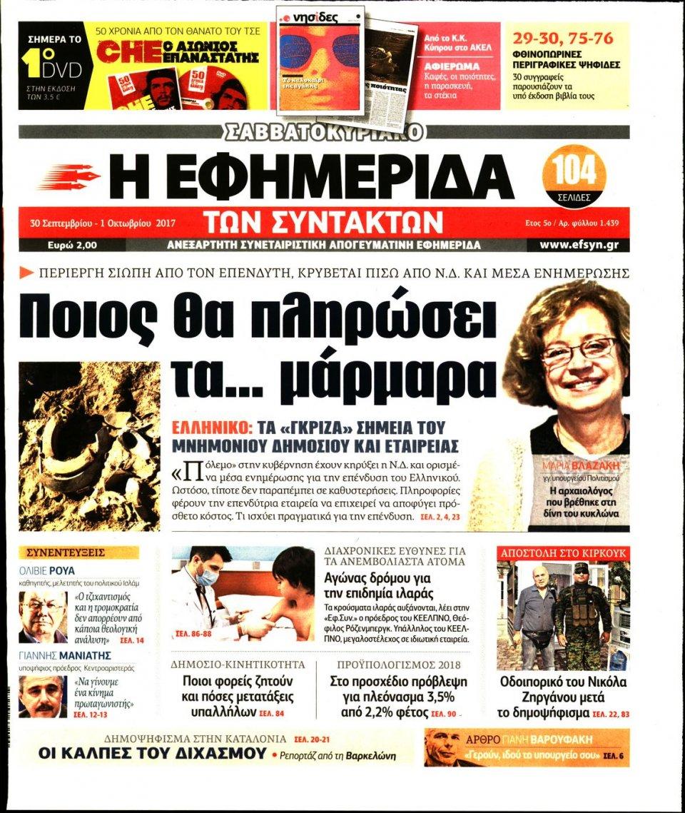 Πρωτοσέλιδο Εφημερίδας - Η ΕΦΗΜΕΡΙΔΑ ΤΩΝ ΣΥΝΤΑΚΤΩΝ - 2017-09-30