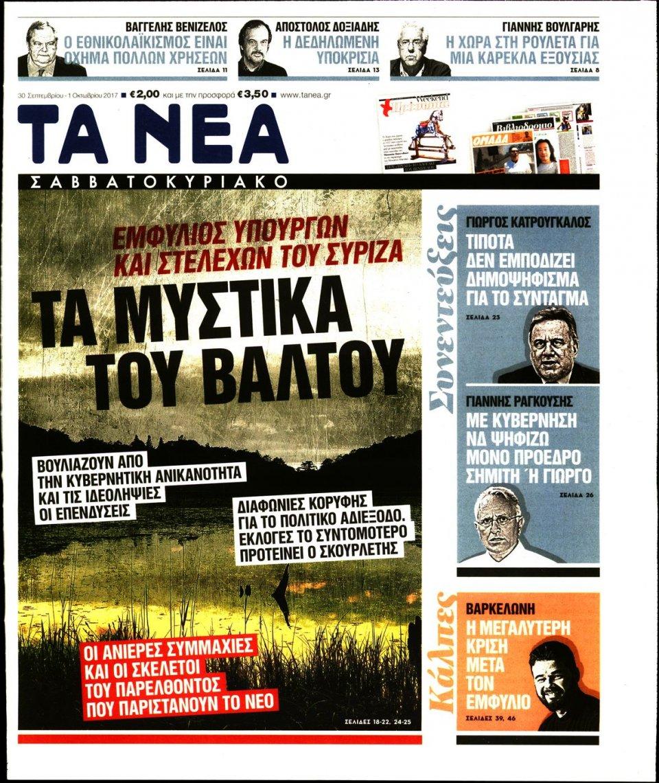 Πρωτοσέλιδο Εφημερίδας - ΤΑ ΝΕΑ - 2017-09-30