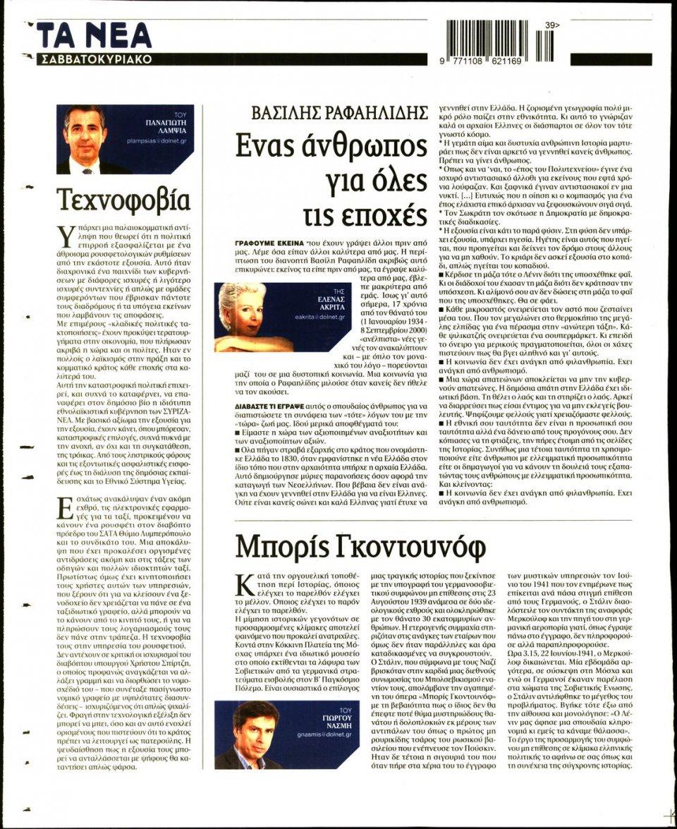 Οπισθόφυλλο Εφημερίδας - ΤΑ ΝΕΑ - 2017-09-30