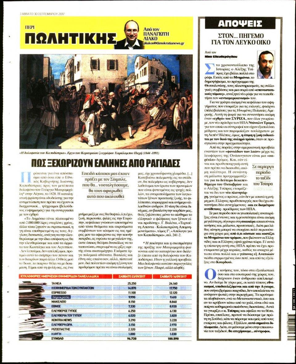 Οπισθόφυλλο Εφημερίδας - ΔΗΜΟΚΡΑΤΙΑ - 2017-09-30