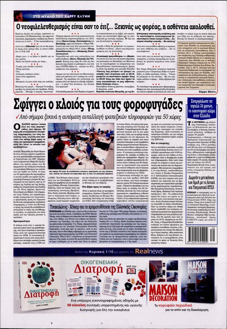 Οπισθόφυλλο Εφημερίδας - KONTRA NEWS - 2017-09-30