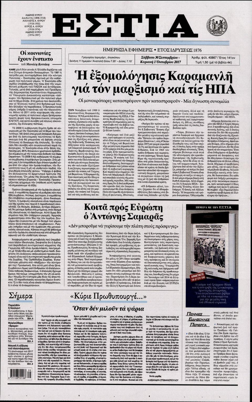 Πρωτοσέλιδο Εφημερίδας - ΕΣΤΙΑ - 2017-09-30
