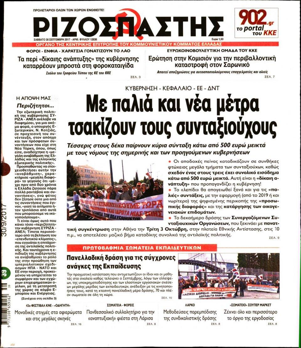 Πρωτοσέλιδο Εφημερίδας - ΡΙΖΟΣΠΑΣΤΗΣ - 2017-09-30