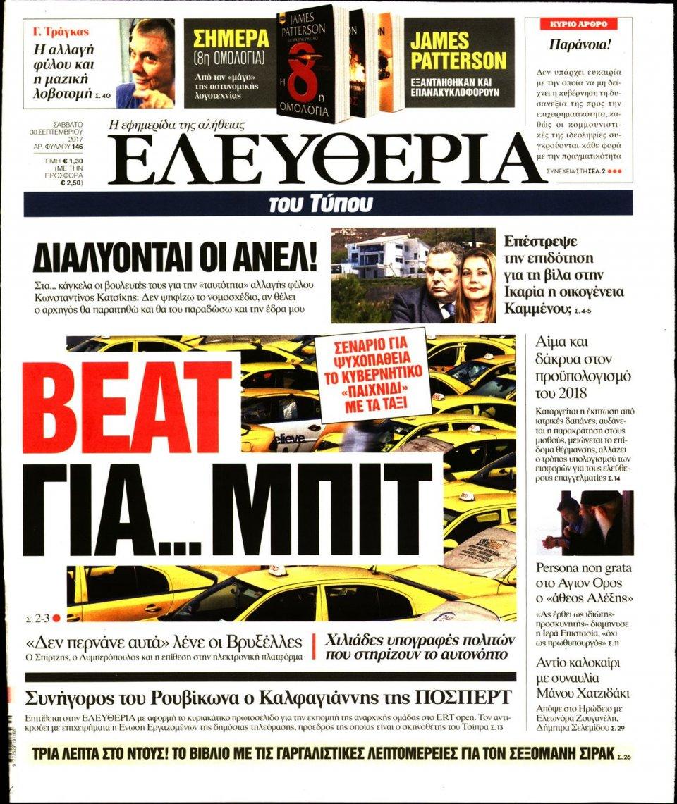Πρωτοσέλιδο Εφημερίδας - ΕΛΕΥΘΕΡΙΑ ΤΟΥ ΤΥΠΟΥ - 2017-09-30