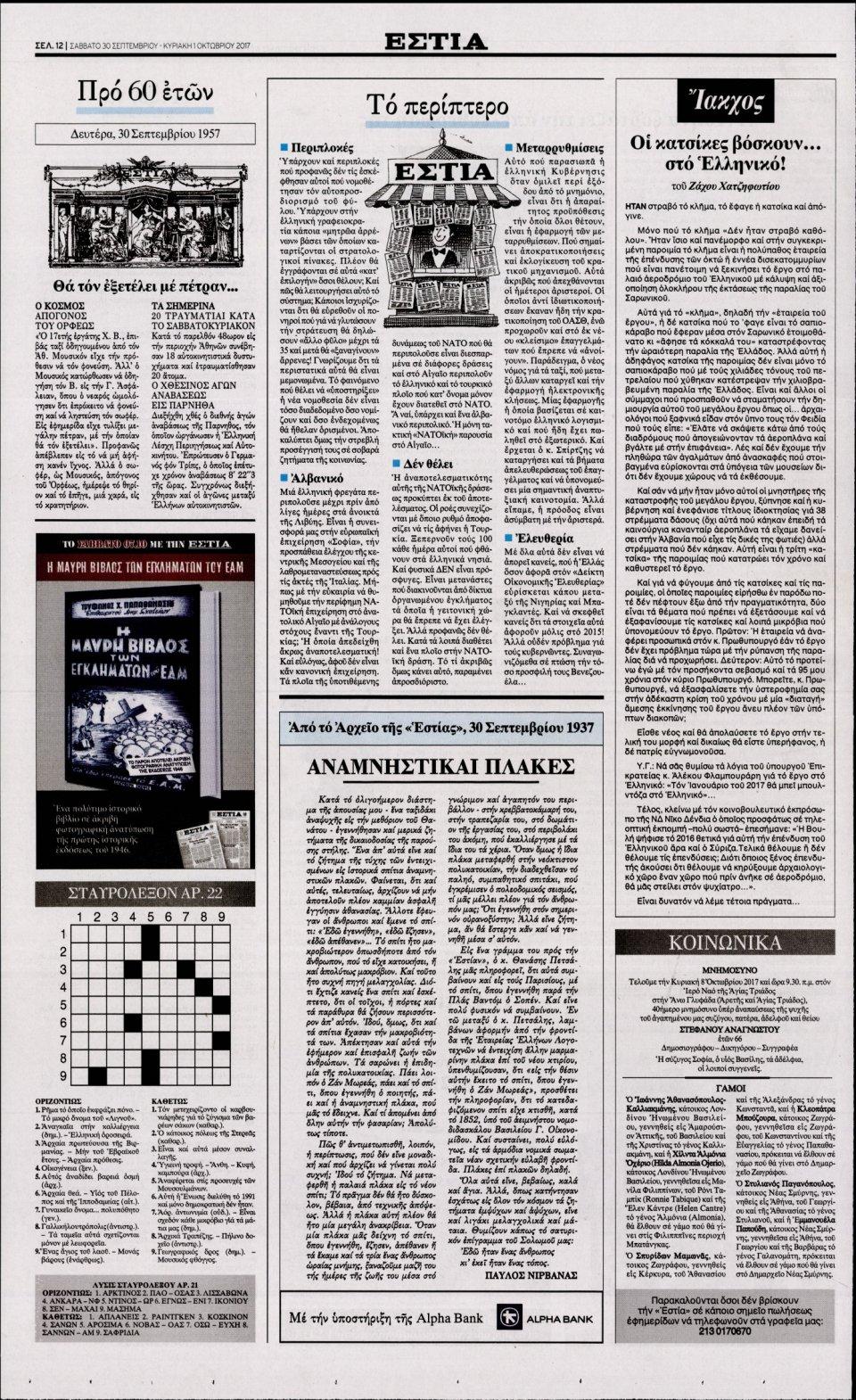 Οπισθόφυλλο Εφημερίδας - ΕΣΤΙΑ - 2017-09-30