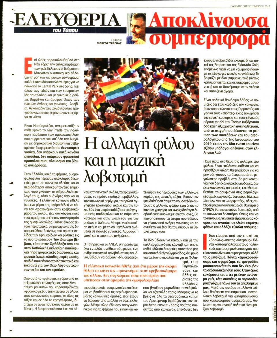 Οπισθόφυλλο Εφημερίδας - ΕΛΕΥΘΕΡΙΑ ΤΟΥ ΤΥΠΟΥ - 2017-09-30