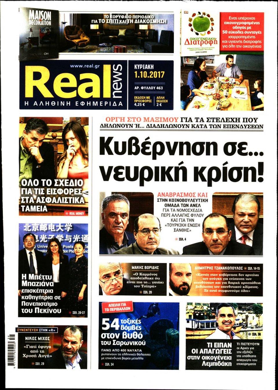 Πρωτοσέλιδο Εφημερίδας - REAL NEWS - 2017-10-01