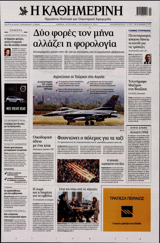 Πρωτοσέλιδο Εφημερίδας - ΚΑΘΗΜΕΡΙΝΗ  ΚΥΡΙΑΚΗΣ - 2017-10-01