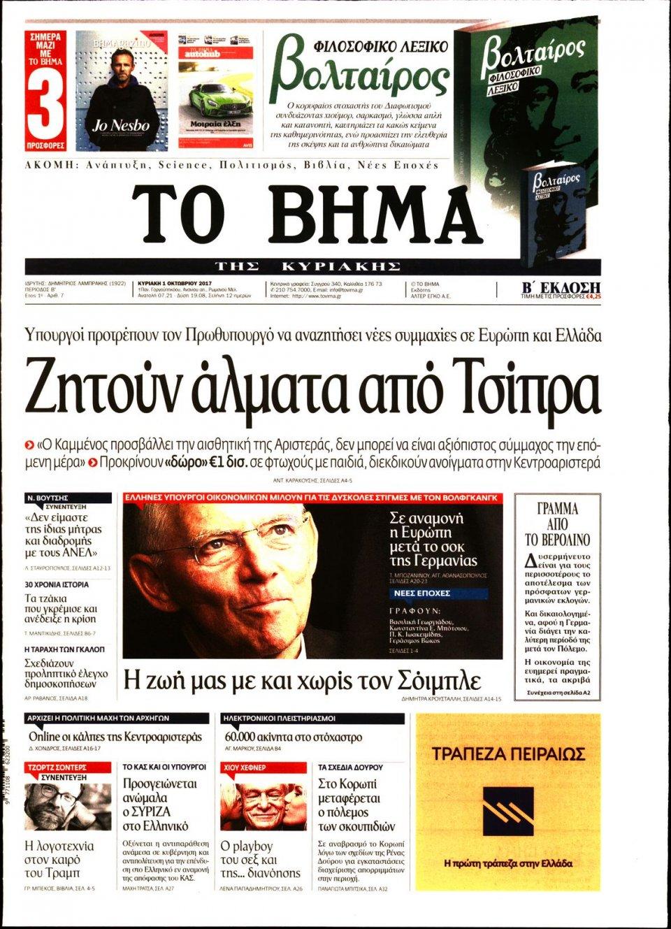 Πρωτοσέλιδο Εφημερίδας - ΤΟ ΒΗΜΑ ΤΗΣ ΚΥΡΙΑΚΗΣ - 2017-10-01