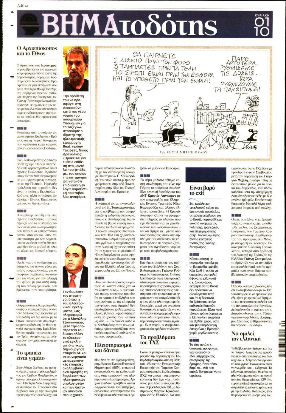 Οπισθόφυλλο Εφημερίδας - ΤΟ ΒΗΜΑ ΤΗΣ ΚΥΡΙΑΚΗΣ - 2017-10-01