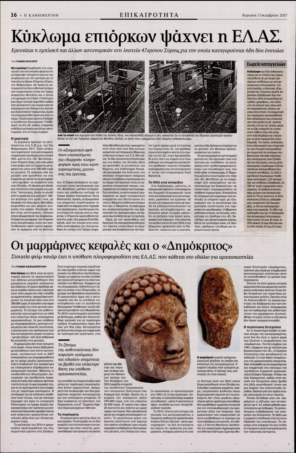 Οπισθόφυλλο Εφημερίδας - ΚΑΘΗΜΕΡΙΝΗ  ΚΥΡΙΑΚΗΣ - 2017-10-01