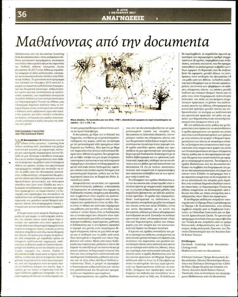 Οπισθόφυλλο Εφημερίδας - ΑΥΓΗ ΤΗΣ ΚΥΡΙΑΚΗΣ - 2017-10-01