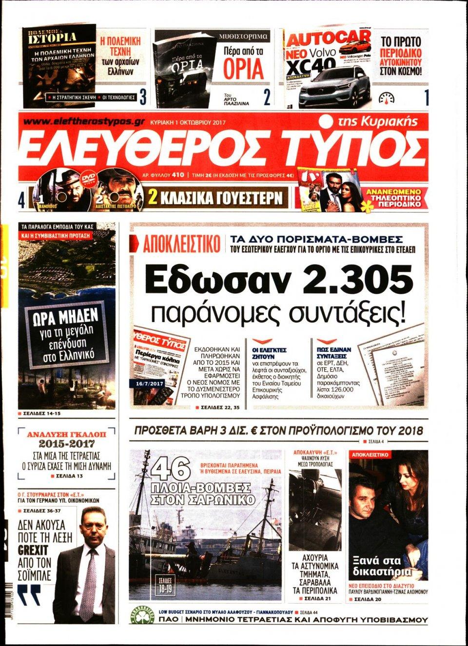Πρωτοσέλιδο Εφημερίδας - ΕΛΕΥΘΕΡΟΣ ΤΥΠΟΣ  ΚΥΡΙΑΚΗΣ - 2017-10-01