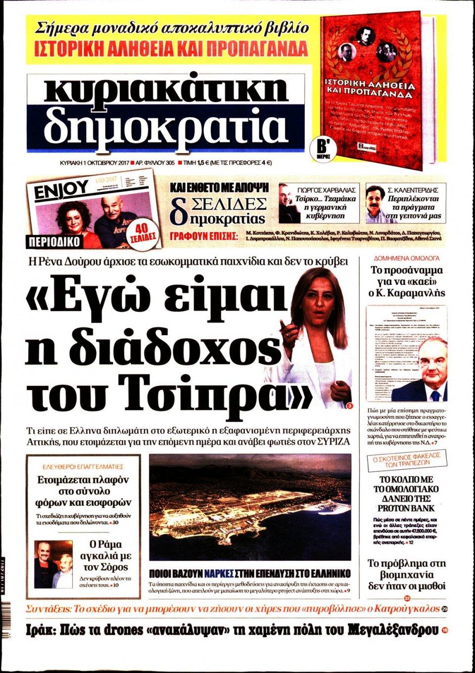 Πρωτοσέλιδο Εφημερίδας - ΚΥΡΙΑΚΑΤΙΚΗ ΔΗΜΟΚΡΑΤΙΑ  - 2017-10-01
