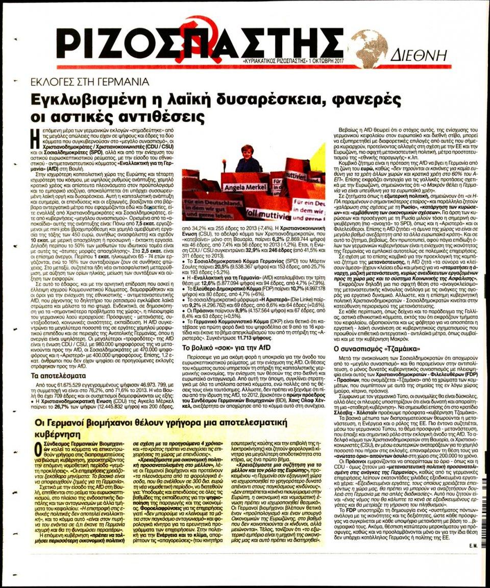 Οπισθόφυλλο Εφημερίδας - ΡΙΖΟΣΠΑΣΤΗΣ ΤΗΣ ΚΥΡΙΑΚΗΣ - 2017-10-01