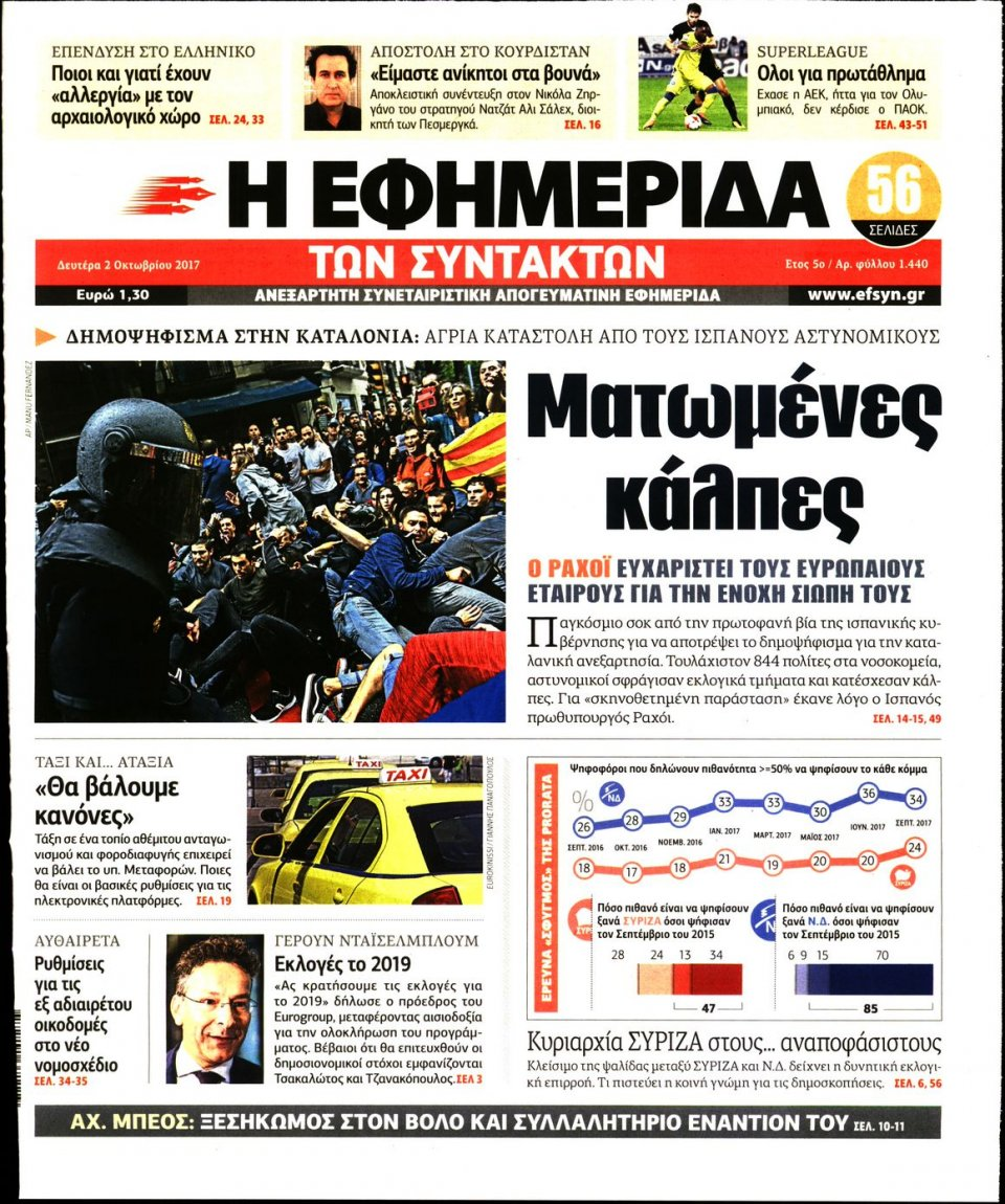 Πρωτοσέλιδο Εφημερίδας - Η ΕΦΗΜΕΡΙΔΑ ΤΩΝ ΣΥΝΤΑΚΤΩΝ - 2017-10-02