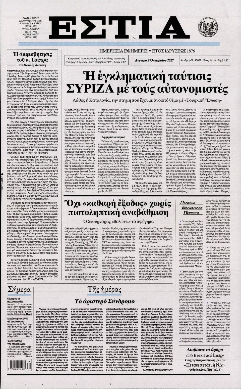 Πρωτοσέλιδο Εφημερίδας - ΕΣΤΙΑ - 2017-10-02