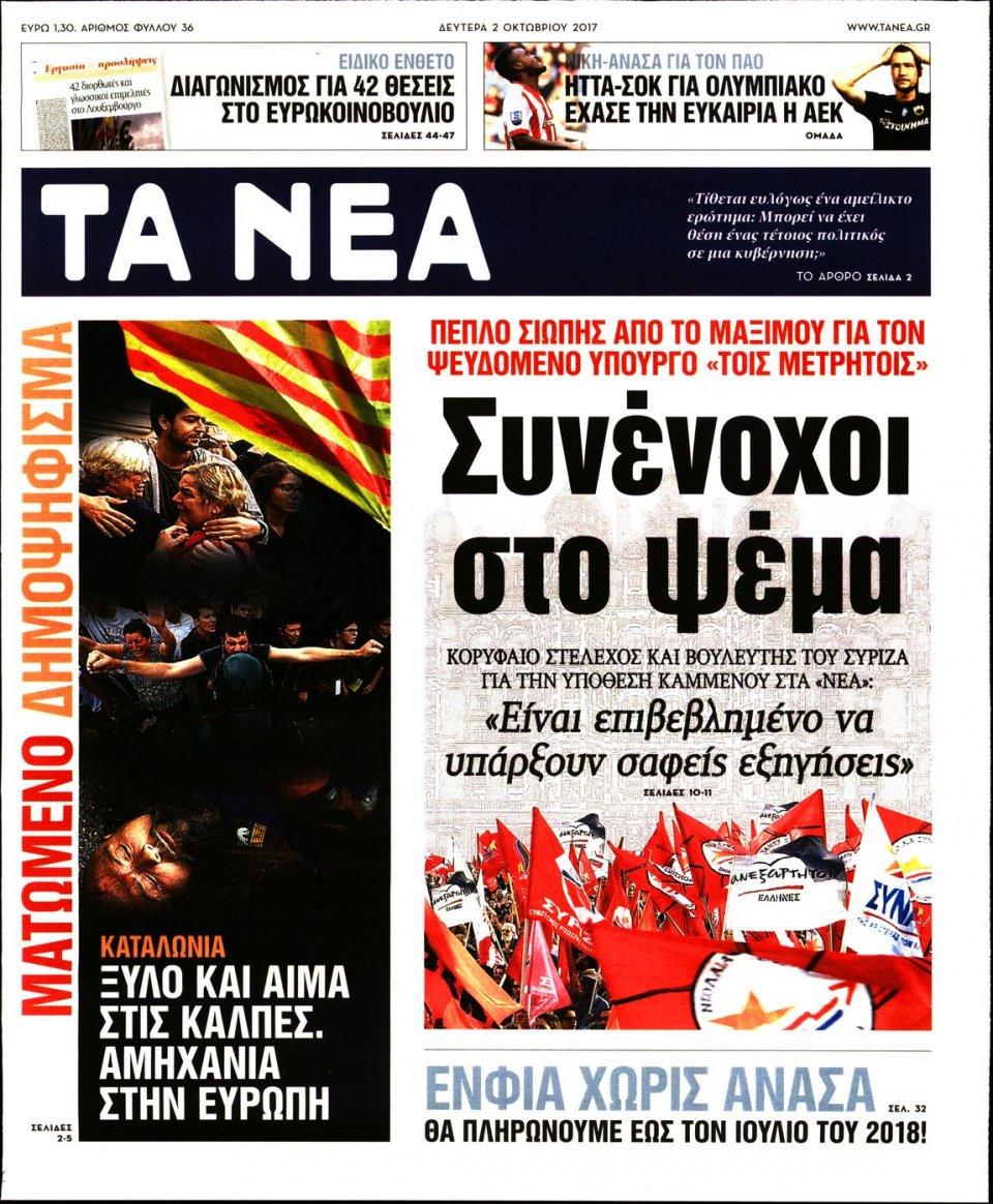 Πρωτοσέλιδο Εφημερίδας - ΤΑ ΝΕΑ - 2017-10-02