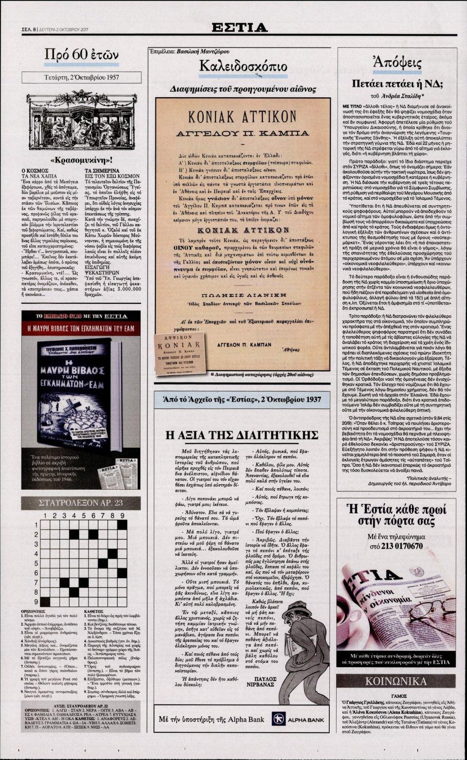 Οπισθόφυλλο Εφημερίδας - ΕΣΤΙΑ - 2017-10-02