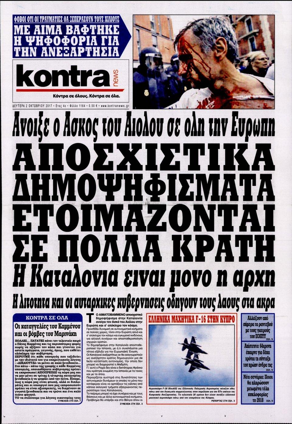 Πρωτοσέλιδο Εφημερίδας - KONTRA NEWS - 2017-10-02