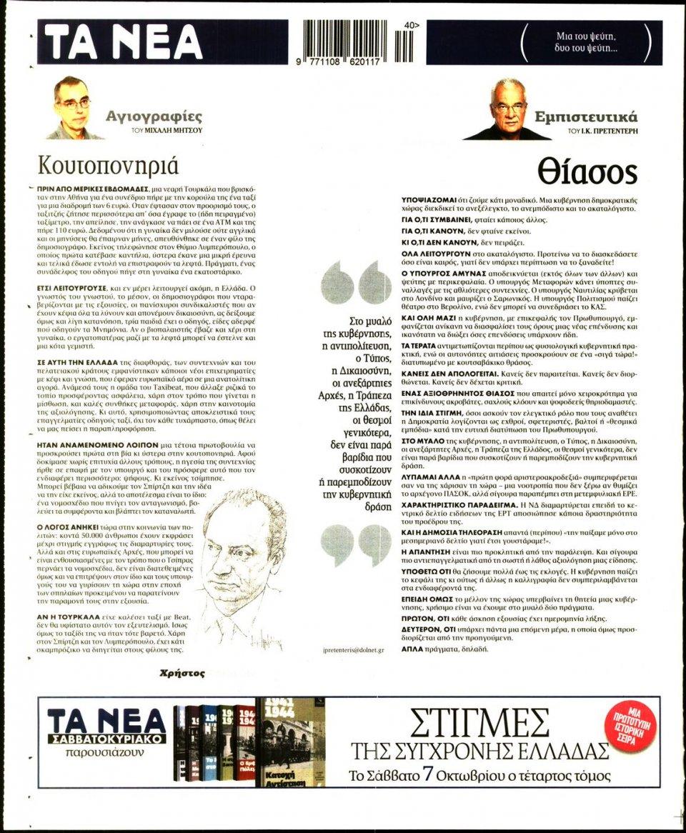 Οπισθόφυλλο Εφημερίδας - ΤΑ ΝΕΑ - 2017-10-02