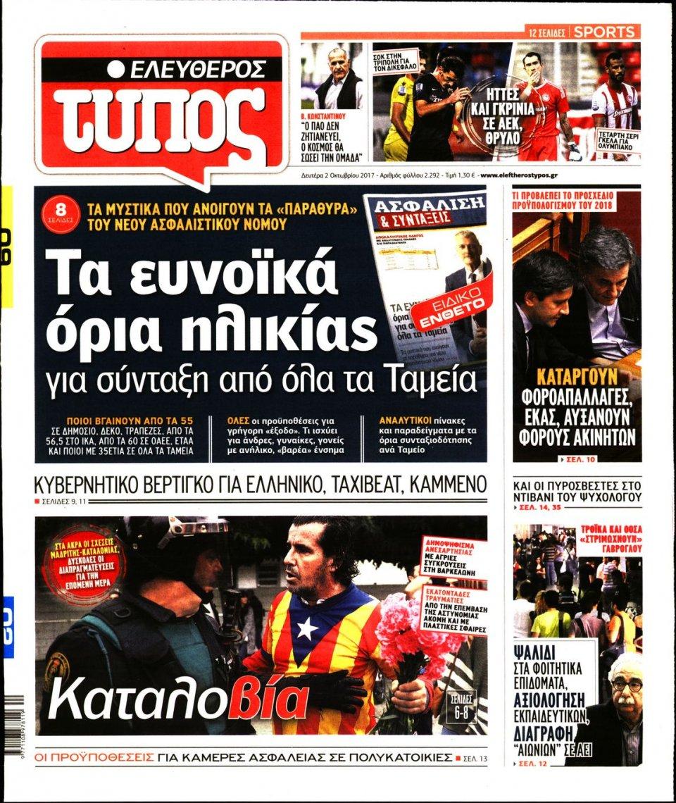Πρωτοσέλιδο Εφημερίδας - ΕΛΕΥΘΕΡΟΣ ΤΥΠΟΣ - 2017-10-02
