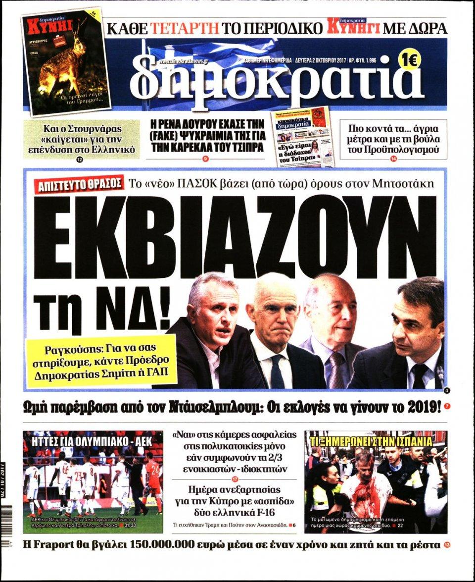 Πρωτοσέλιδο Εφημερίδας - ΔΗΜΟΚΡΑΤΙΑ - 2017-10-02