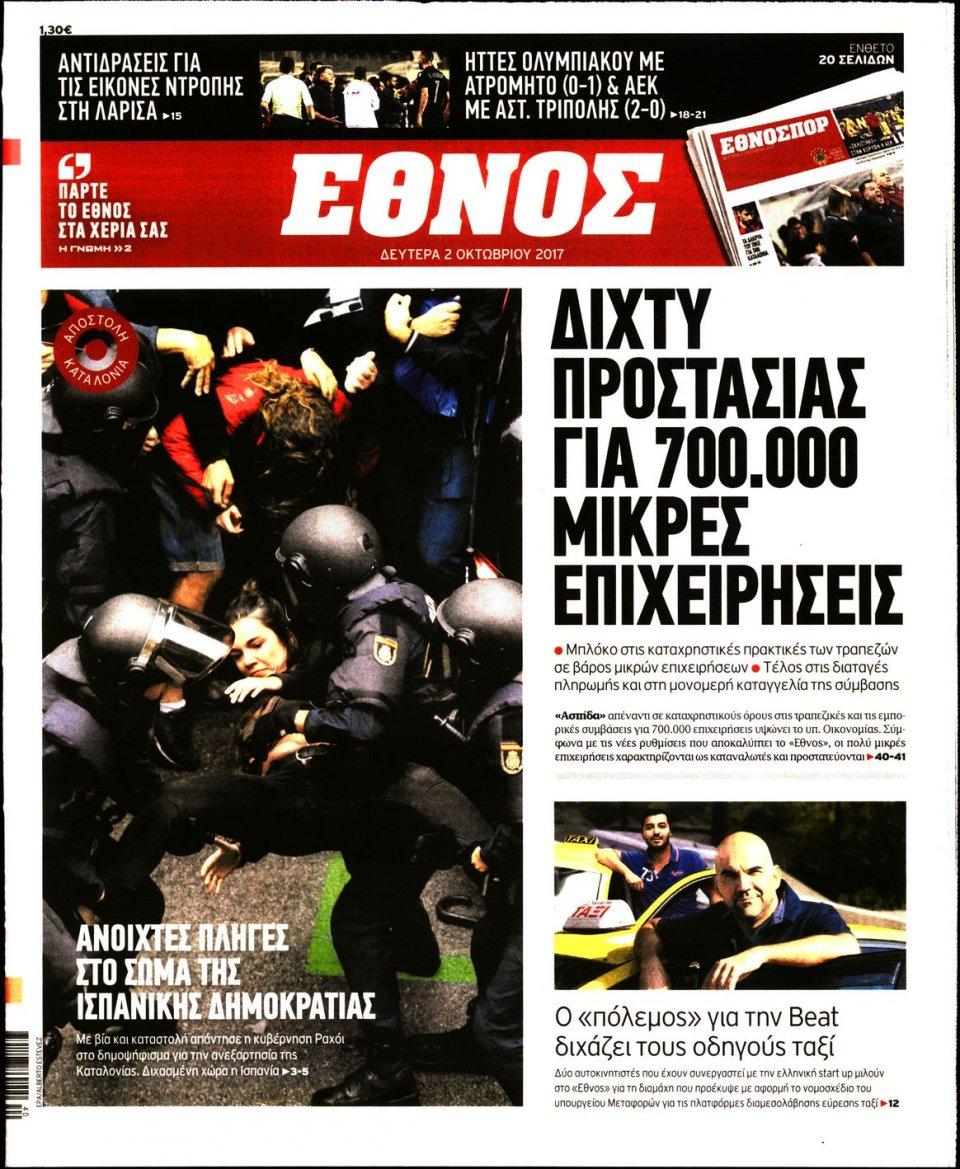 Πρωτοσέλιδο Εφημερίδας - ΕΘΝΟΣ - 2017-10-02
