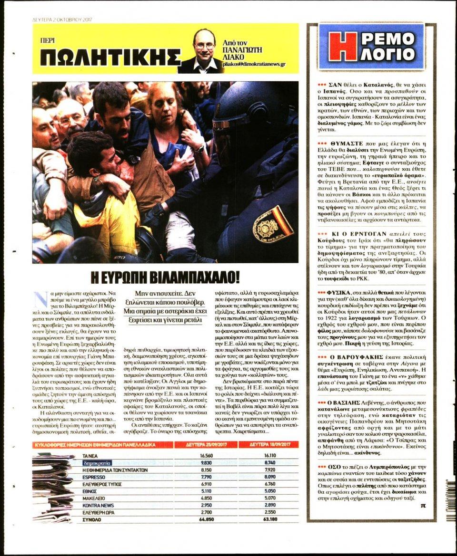 Οπισθόφυλλο Εφημερίδας - ΔΗΜΟΚΡΑΤΙΑ - 2017-10-02