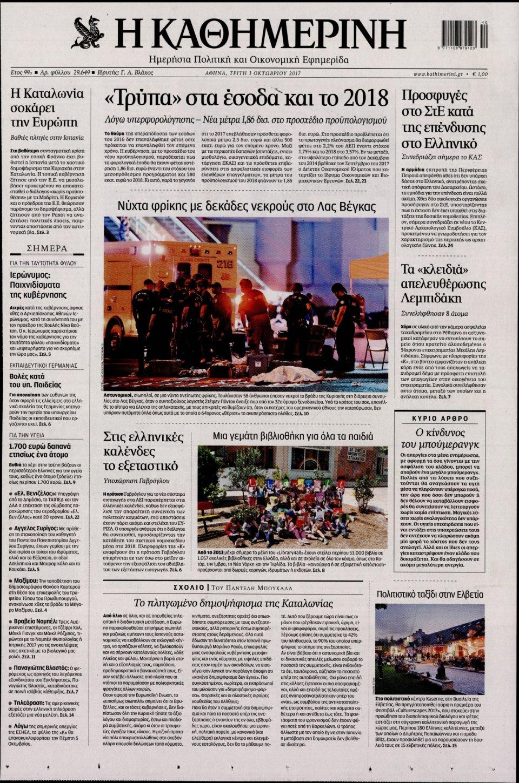 Πρωτοσέλιδο Εφημερίδας - ΚΑΘΗΜΕΡΙΝΗ - 2017-10-03