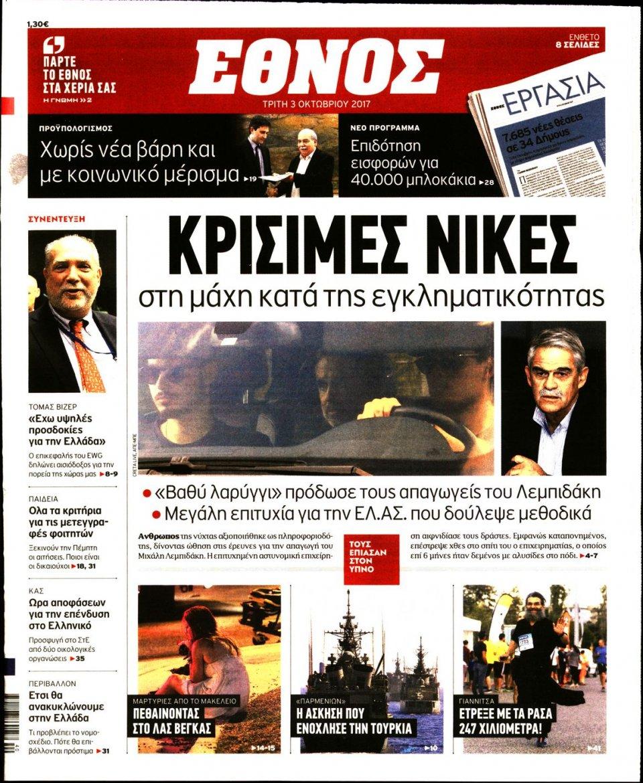 Πρωτοσέλιδο Εφημερίδας - ΕΘΝΟΣ - 2017-10-03