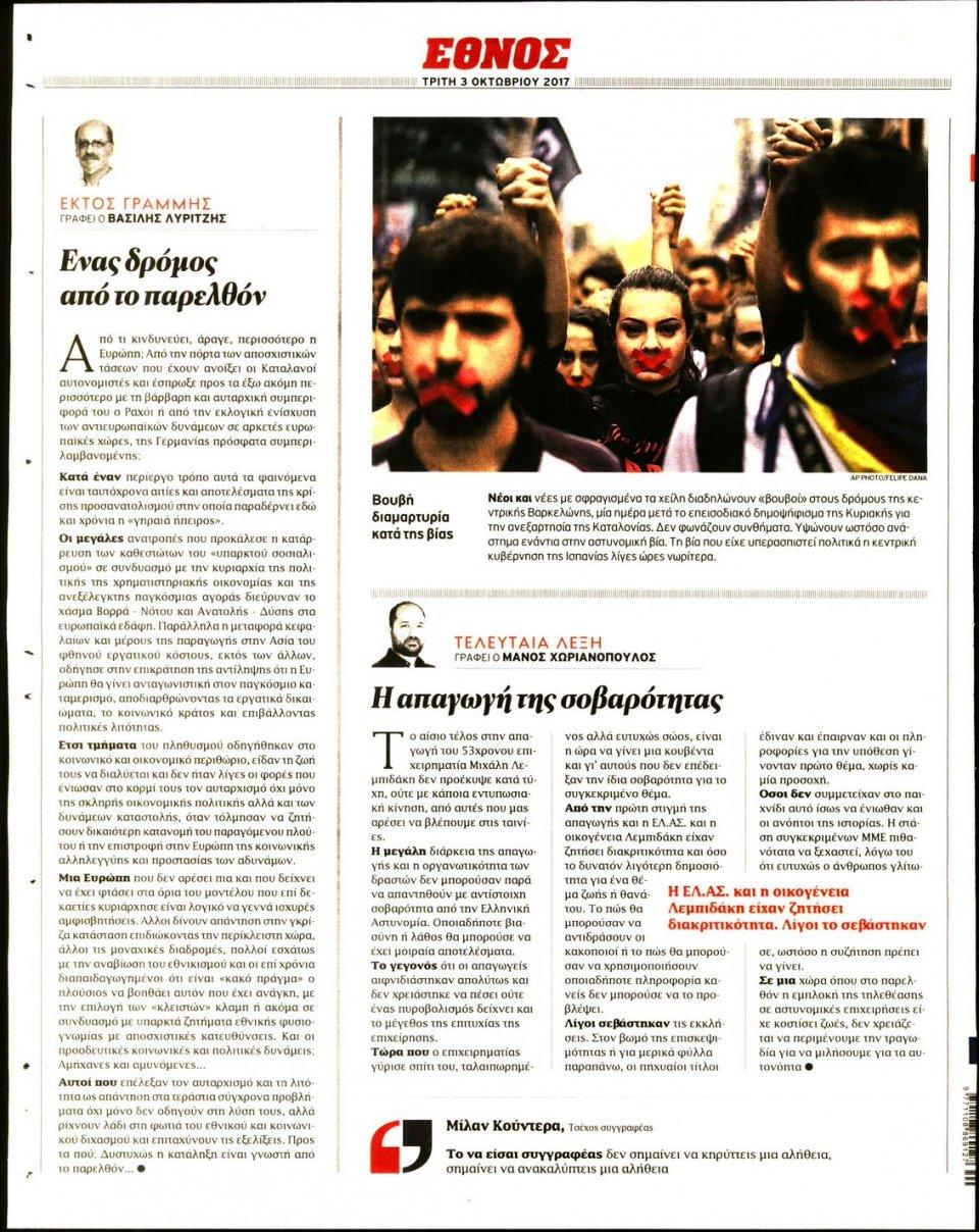 Οπισθόφυλλο Εφημερίδας - ΕΘΝΟΣ - 2017-10-03