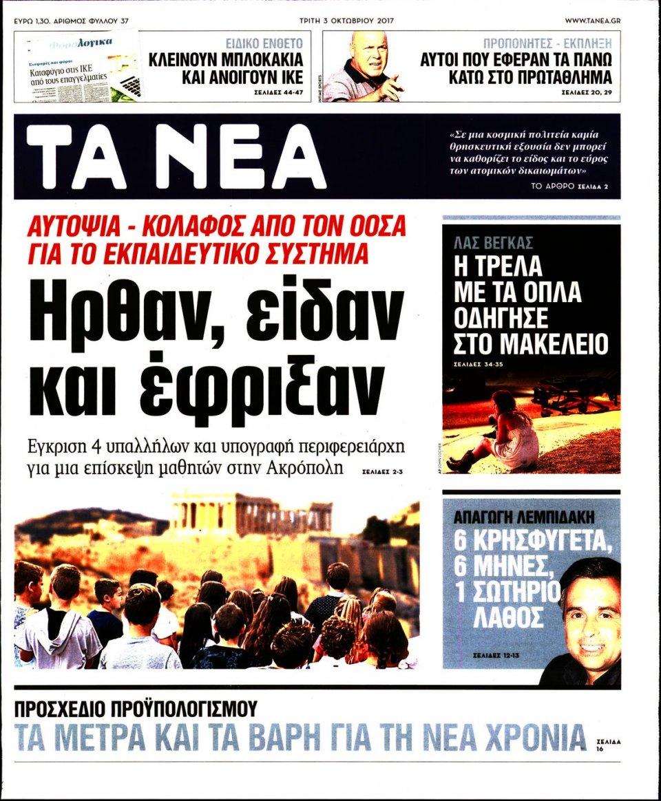 Πρωτοσέλιδο Εφημερίδας - ΤΑ ΝΕΑ - 2017-10-03