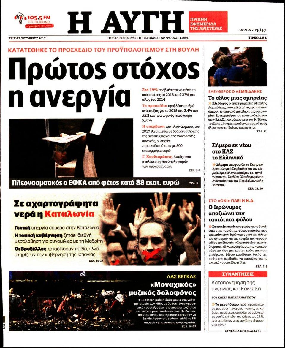 Πρωτοσέλιδο Εφημερίδας - ΑΥΓΗ - 2017-10-03