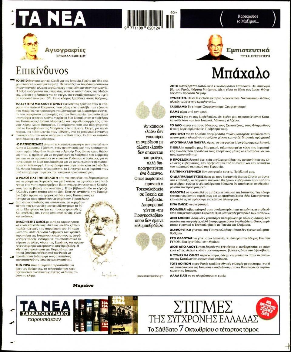 Οπισθόφυλλο Εφημερίδας - ΤΑ ΝΕΑ - 2017-10-03