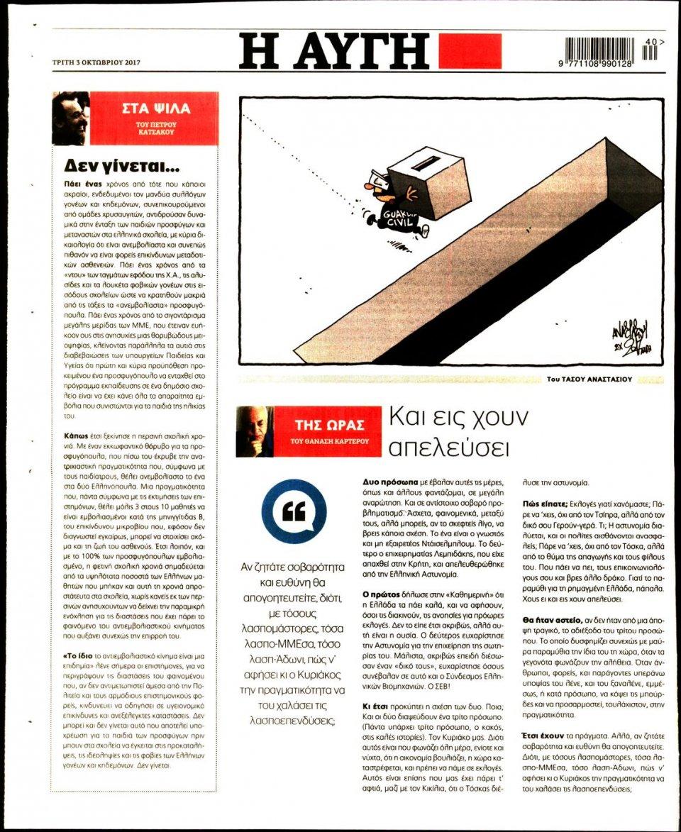 Οπισθόφυλλο Εφημερίδας - ΑΥΓΗ - 2017-10-03