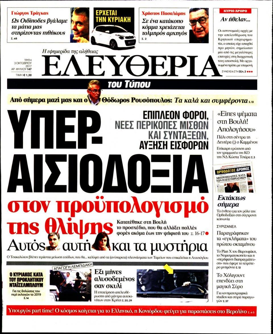 Πρωτοσέλιδο Εφημερίδας - ΕΛΕΥΘΕΡΙΑ ΤΟΥ ΤΥΠΟΥ - 2017-10-03