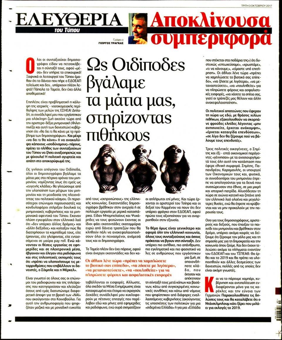 Οπισθόφυλλο Εφημερίδας - ΕΛΕΥΘΕΡΙΑ ΤΟΥ ΤΥΠΟΥ - 2017-10-03