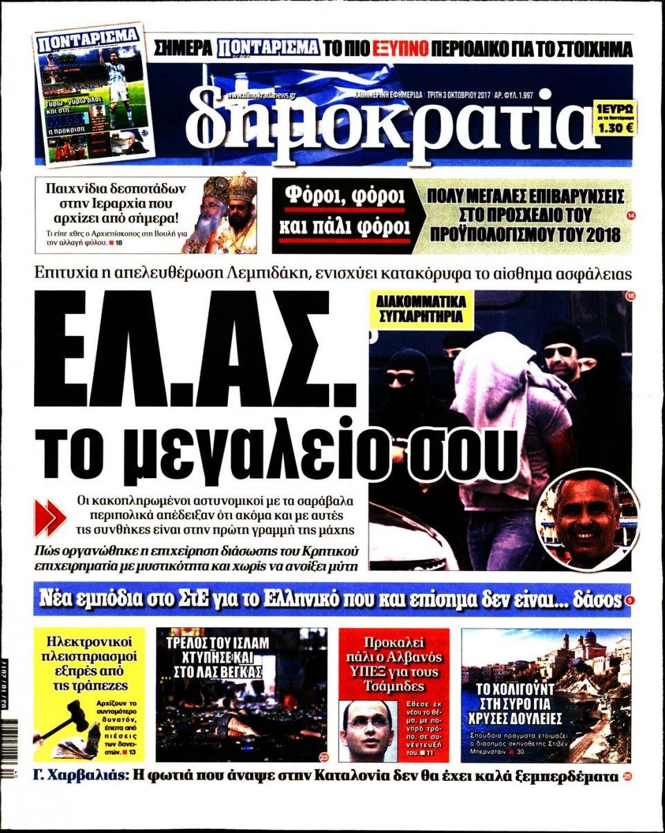 Πρωτοσέλιδο Εφημερίδας - ΔΗΜΟΚΡΑΤΙΑ - 2017-10-03