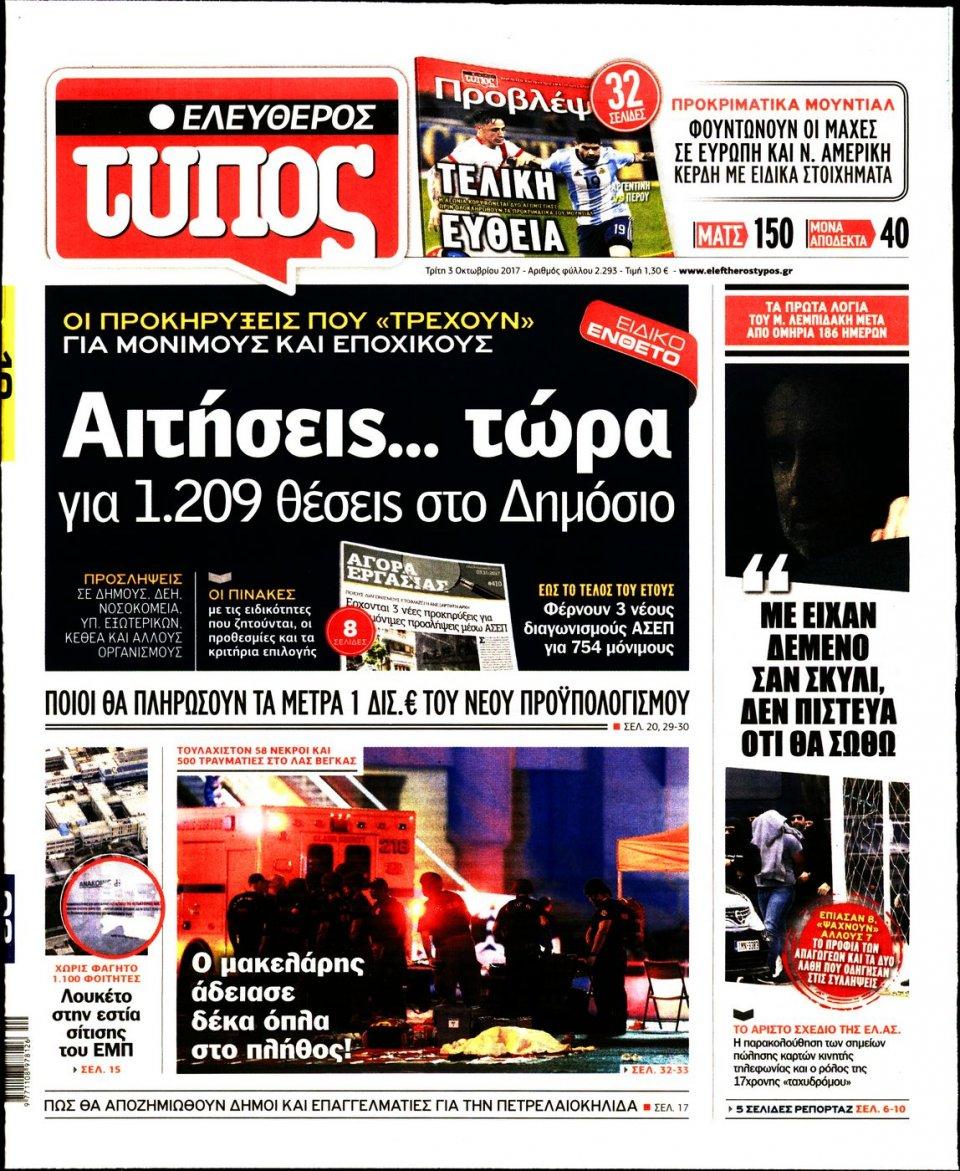Πρωτοσέλιδο Εφημερίδας - ΕΛΕΥΘΕΡΟΣ ΤΥΠΟΣ - 2017-10-03