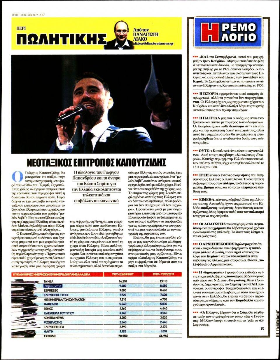Οπισθόφυλλο Εφημερίδας - ΔΗΜΟΚΡΑΤΙΑ - 2017-10-03