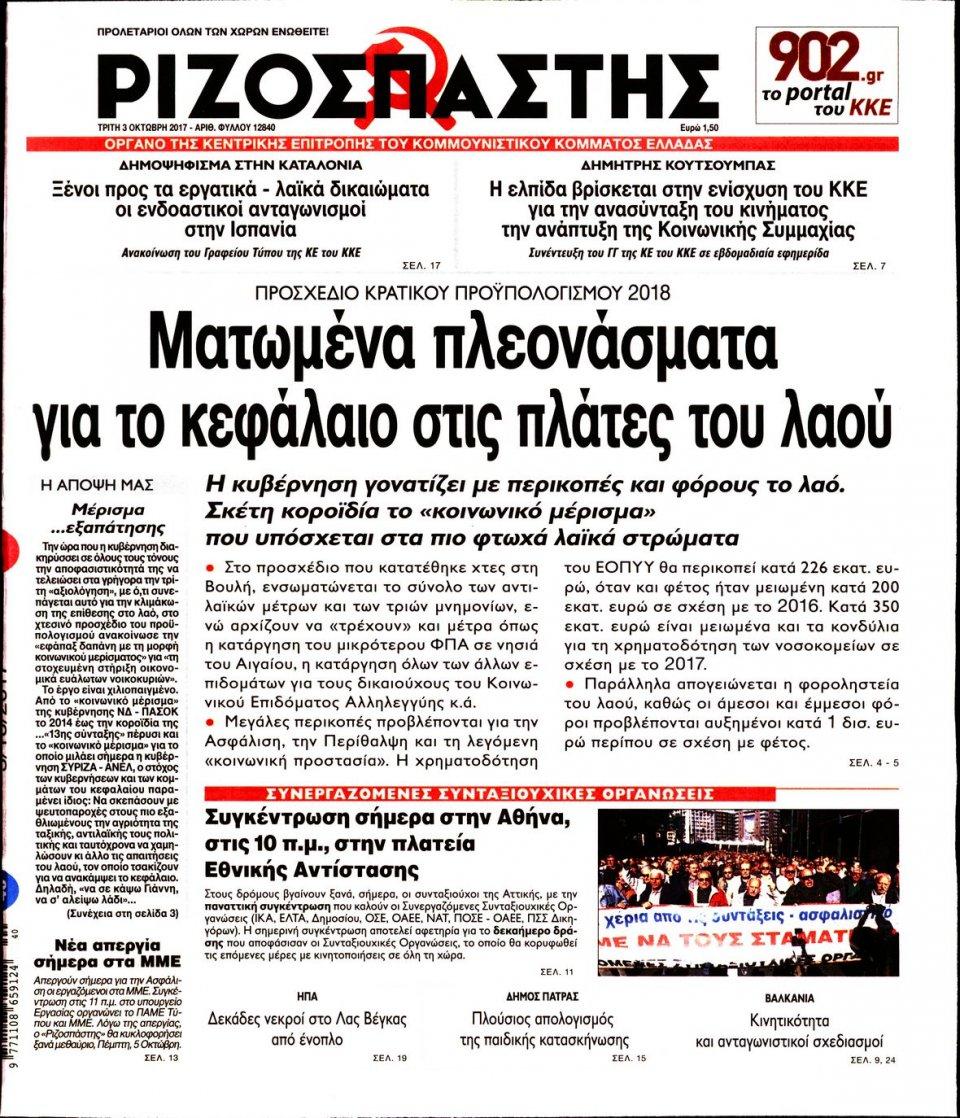 Πρωτοσέλιδο Εφημερίδας - ΡΙΖΟΣΠΑΣΤΗΣ - 2017-10-03