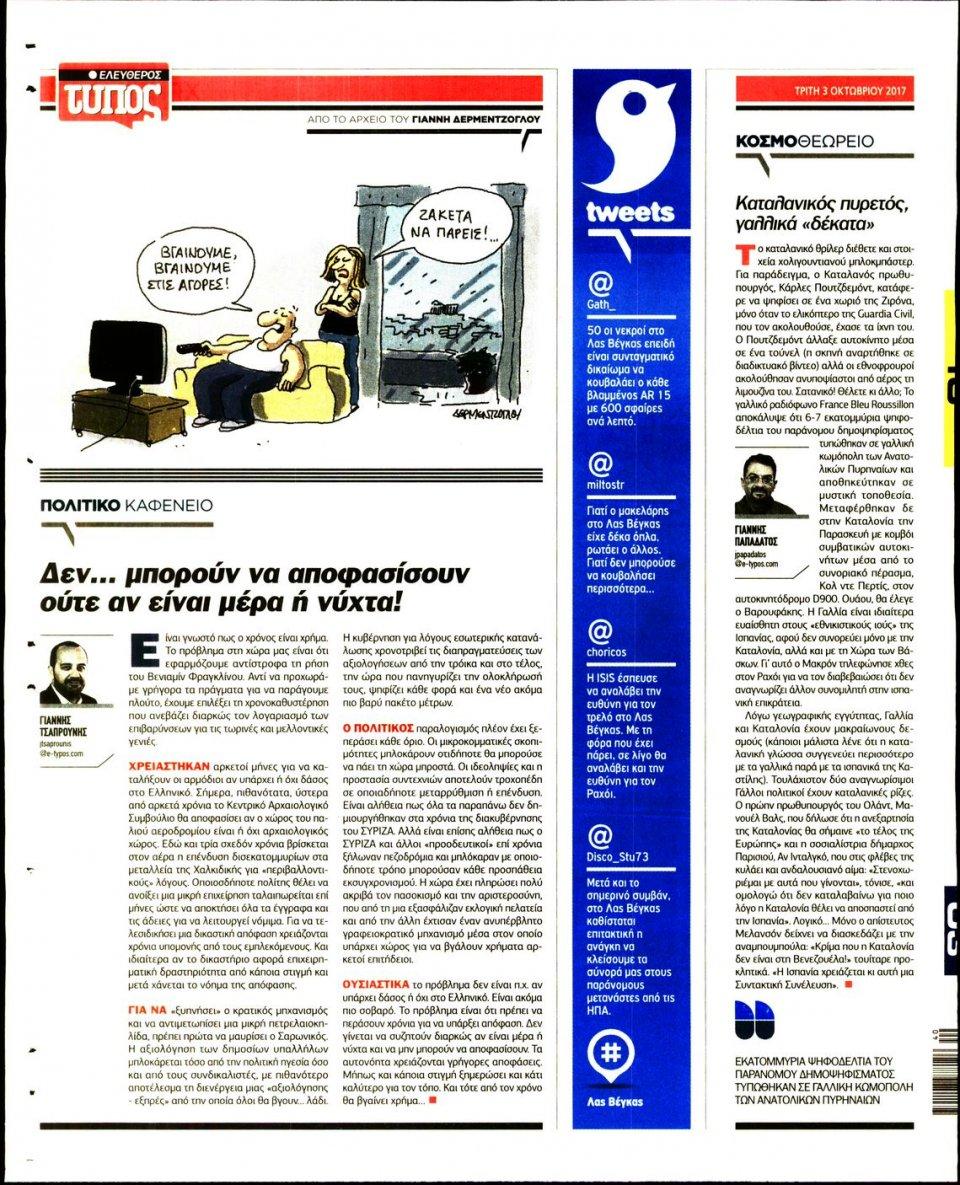 Οπισθόφυλλο Εφημερίδας - ΕΛΕΥΘΕΡΟΣ ΤΥΠΟΣ - 2017-10-03