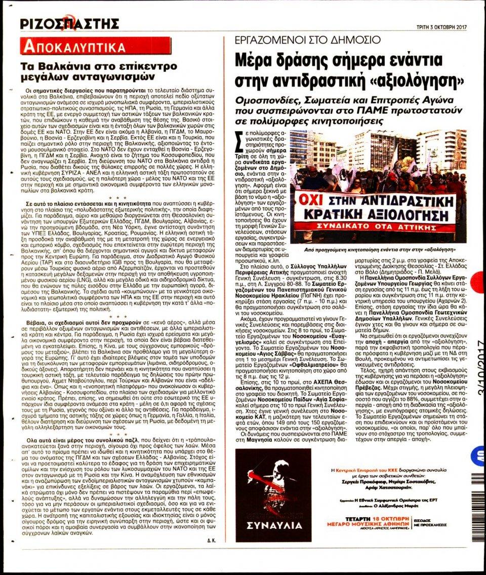 Οπισθόφυλλο Εφημερίδας - ΡΙΖΟΣΠΑΣΤΗΣ - 2017-10-03
