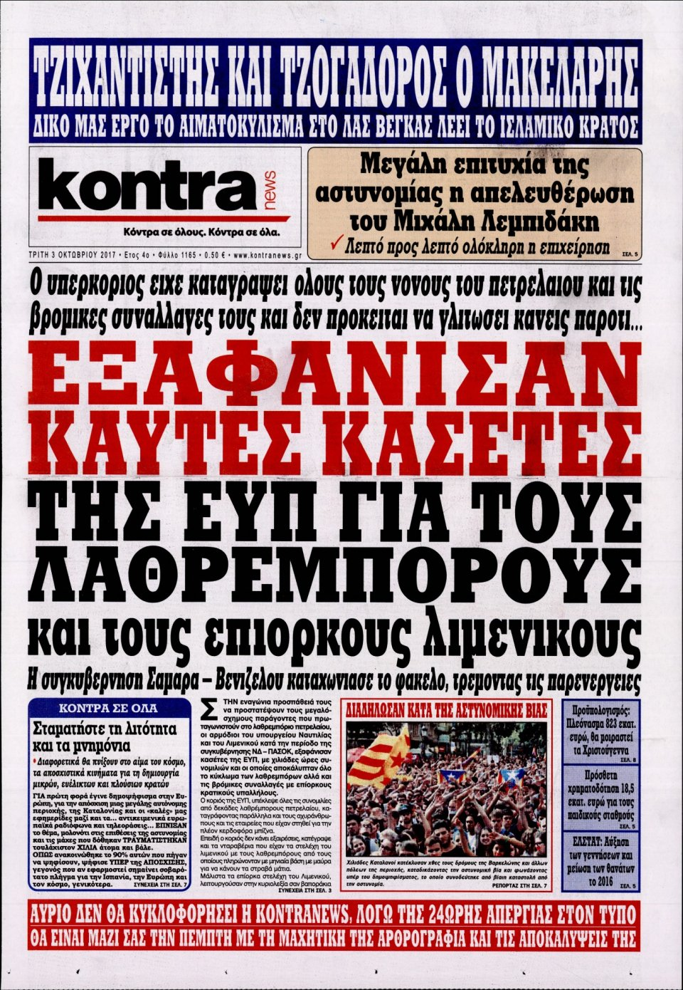 Πρωτοσέλιδο Εφημερίδας - KONTRA NEWS - 2017-10-03