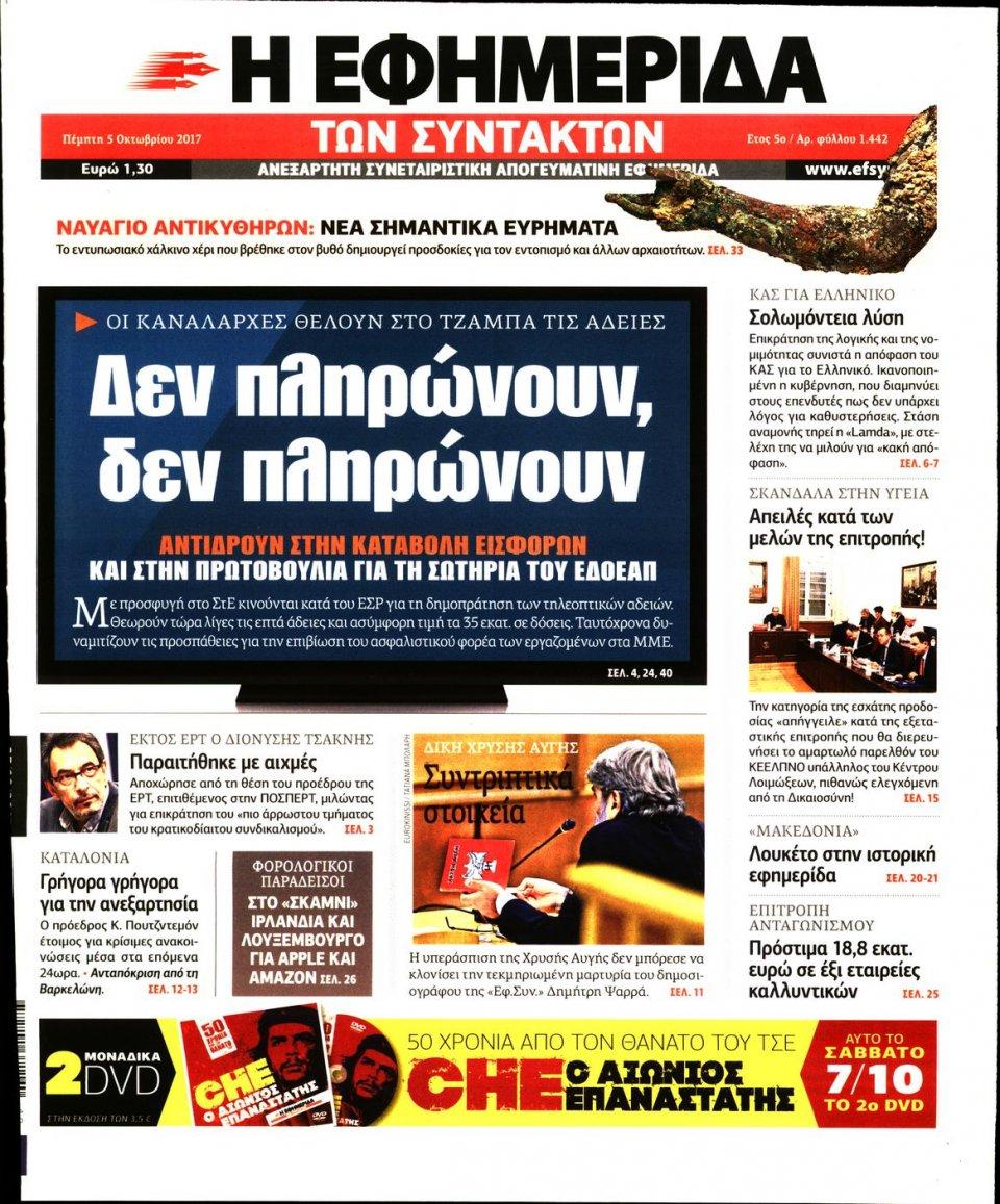 Πρωτοσέλιδο Εφημερίδας - Η ΕΦΗΜΕΡΙΔΑ ΤΩΝ ΣΥΝΤΑΚΤΩΝ - 2017-10-05